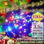 ショッピングイルミネーション イルミネーション LED 屋外 ライト 100球 全13色 全長3.5m ストレートタイプ 防水 防滴 庭 ガーデニング クリスマス デコレーション 装飾