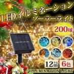 イルミネーション ソーラー 充電式 屋外 LED ライト 200球 全長12m ストレートタイプ イルミネーションライト 防滴 自動点灯 自動消灯 コントローラー 8パターン