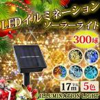 イルミネーション ソーラー 充電式 屋外 LED ライト 300球 全長17m ストレートタイプ イルミネーションライト 防滴 自動点灯 自動消灯 コントローラー 8パターン
