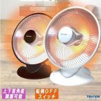 ハロゲンヒーター 扇風機型 おしゃれ 首振り パラボラ 速暖 足元 テクノス 800W 小型 ストーブ 暖房器具 電気 ヒーター TEKNOS PH-800/801(BK)