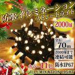 ショッピングイルミネーション LED イルミネーション 電球 ストレート 屋外 庭 防水規格IP67 2000球 全11色 コントローラーセット イルミネーションライト クリスマス イルミライト