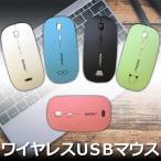 ワイヤレスマウス おしゃれ 無線 小型  超薄型 パソコン 光学式マウス  2.4GHz 自動スリープ機能 USB レシーバー 電池式 ノートパソコン カラフル
