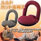 ルルド ホット座椅子 AX-KISH302 座椅子 リクライニング 日本製 コンパクト 42段階 ホット座布団 ヒーター付 おしゃれ 1人掛け アテックス