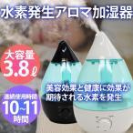 水素発生 加湿器 アロマディフューザー 超音波 LED ホワイト ブラック 3.8L アロマ しずく型 おしゃれ 手入れ簡単 しずく型加湿器 アロマミストディフューザー