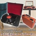 レコードプレーヤー ブルートゥース スピーカー内蔵 USB レトロ チコニア CICONIA クラシカルレコードプレーヤー TY-1706 Bluetooth 再生 録音 MP3