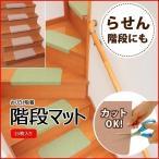 階段 滑り止め マット 滑り止め 15枚 折り曲げ付 滑り止めマット 45×21cm グリーン ベージュ ズレ防止 階段クッション 傷防止 キズ防止