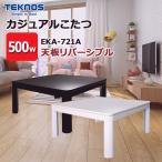 こたつ テーブル 正方形 おしゃれ 安い コタツ ハイタイプ 75×75cm カジュアル 炬燵 天板 ブラック ホワイト TEKNOS テクノス EKA-721A