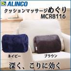 マッサージ器 マッサージクッション 肩こり 小型 足 腰 肩 ふくらはぎ 足裏 クッションマッサージめぐり フットマッサージ機 MCR8116T MCR8116N アルインコ