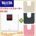 タニタ 洗える体重計マット付デジタルヘルスメーター HD-395UC-PK ピンク