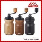 カリタ 手挽きコーヒーミル ナチュラル ブラック ブラウン KH-10 ミニミル ミル コーヒーミル 手挽き 豆挽き 豆挽き器 豆 コーヒー豆 挽く コーヒー コンパクト