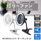 クリップライト クリップ扇風機 ファン サーキュレーター LED ライト 小型 卓上 卓上扇風機 ミニ扇風機 卓上扇 送風 風量調整 3段階 DSLC30 ルミナス ドウシシャ
