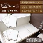 風呂ふた 風呂蓋 浴槽の蓋 東プレ 組み合わせ風呂ふた 浴槽 75×120cm用 3枚割 浴槽ふた 3枚 分割 凸凹なし 冷めにくい ECOウォーム neo L-12