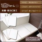 風呂蓋 東プレ 組み合わせ風呂ふた 浴槽 80×160cm用 3枚割 浴槽蓋 風呂ふた 浴槽ふた 3枚 分割 凸凹なし 冷めにくい ECOウォーム neo W-16