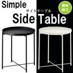 サイドテーブル 折りたたみ式サイドテーブル 折り畳み 折りたたみ テーブル 円 丸 白 黒 ブラック ホワイト ナイトテーブル 家具 インテリア 花台