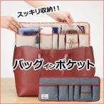 バッグインバッグ インナーバッグ メンズ レディース サイズが変わるバッグインポケット コスメポーチ 化粧ポーチ マザーズバッグ トラベルポーチ