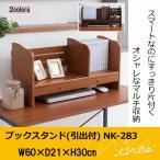 ブックスタンド 木製 2段 卓上 引き出し 収納 本棚 スライド ブックエンド ブックシェルフ