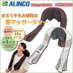 アルインコ 首マッサージャーもみたいむ なごみ MCR8800Tブラウン