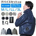 空調服 セット 長袖 安い バッテリー ファン ケーブル ファンカバー 大容量 usb M〜3L 3色 4段階風量調節 シンメン
