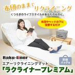 電動 リクライニング マット 座椅子 電動ベッド 三角 クッション 介護 介護用品 床ずれ 防止 クッション 防止用具 寝返りクッション 起き上がり補助