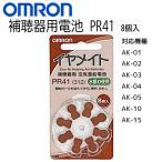 補聴器 電池 補聴器用電池 pr41 オムロン 空気亜鉛電池 PR41(312) 8個入り 1.4V