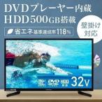 液晶 テレビ 32インチ 新品 録画機能付き hdd内蔵 32型 ハイビジョン  DVDプレーヤー内蔵 壁掛け HDMI dvd一体型 TV ネクシオン FT-A3228DHB