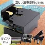 ピアノ 補助ペダル 子供 足台 足置き 足置き台 補助台 アシストペダル キッズ 14cm〜21cm 無段階 高さ調節 練習用
