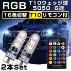 T10 LED バルブ ウエッジ球 SMD 16色 切替 ポジション ルーム ランプ リモコン付 ストロボ フラッシュ 調光 RGB 2個セット