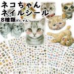 ネイルシール ネイル ネイルアート ネイルシール 極薄 可愛い 猫 ねこ ねこちゃん ヴェール vert