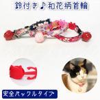 メール便は送料無料 猫ちゃん用首輪☆和花柄 和風 安全