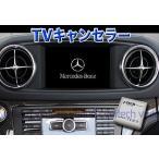 VT BENZ TVキャンセラー W190 W218 R231 R172 SLS-AMG X204 GLK W166 ML GLE