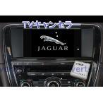 VT ジャガー JAGUAR TVキャンセラー XJ X351 XF F-TYPE Fタイプ XE F-PASE Fペイス ナビ TV-KIT