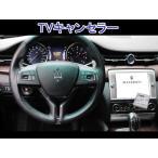 マセラティ MASERATI クアトロポルテ ギブリ 13y-16y TVキャンセラー - 36,720 円