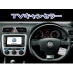 VT VW フォルクスワーゲン TVキャンセラー golf ヴァリアント トゥーラン ジェッタ ティグアン シロッコ イオス パサート トゥアレグ