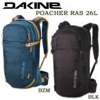 ショッピングバック トラベルバッグ バッグ バックパック 17-18 DAKINE ダカイン POACHER RAS 26L
