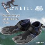 16-17 ONEILL(オニール) SUPER FREAK REEF BOOTS 2mm リーフブーツ  サーフブーツ 岩場等ケガ防止!