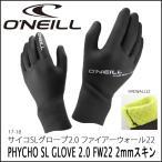 17-18 オニール PHYCHO SL GLOVE 2.0 FW22 2mmスキン サーフグローブ サイコSLグローブ2.0 ファイアーウォール22採用