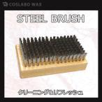 ショッピングスノー スノーボード COSLABO WAX コスラボワックス STEEL BRUSH