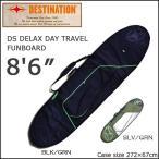 ショッピングサーフ DESTINATION(デスティネーション) デイバッグDX ファン 8'6 ハードケース サーフィン