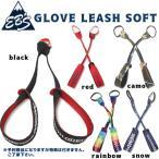 スノーボード リーシュコード eb's エビス GLOVE LEASH SOFT グローブ・リーシュ・ソフト