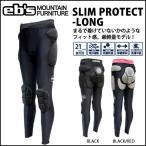 スノーボード プロテクター eb's エビス SLIM PROTECT-LONG スリムプロテクト・ロング