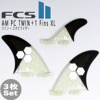 FCS2 AM PC TWIN+1 Fins XL ツインスタビ(3枚) ツイン+スタビライザー CLR/BLK