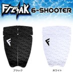 FREAK(フリーク) 6-SHOOTER サーフィンデッキパッド