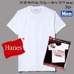 Hanes 赤2パック クルー HM2135G 010 半袖Tシャツ(Men's)