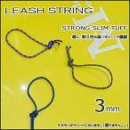 LEASH STRING(リーシュストリング) STLONG 強力 3mm リーシュとボードをつなぐヒモ