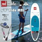 SUP スタンドアップパドルボード 17 レッドパドル RIDE 9.8x31 インフレータブル エアー ボード 電動ポンプ付フルセット!