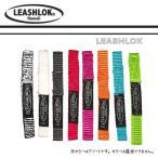 NEW LEASHLOK Poly 【リーシュロック】 3/8inch幅(約10mm) ポリエステル素材にて耐久性がアップ! カラーアソート