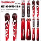 スキー スキー板 ビンディングツキ 17-18 OGASAKA オガサカ KEO'S KS-TX/RD+SLR10