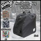 スノーボード ブーツケース oran'ge オレンジ Mesh boots bag メッシュ ブーツ バッグ
