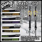スノーボード 小物 oran'ge オレンジ Leash cord リーシュコード