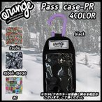 スノーボード 小物 ケース oran'ge オレンジ Pass case-PR パスケース ピーアール カラビナ